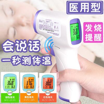 婴儿电子体温计家用儿童红外线温度表医用高精度额温枪精准探热器