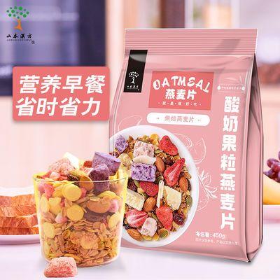 酸奶果粒燕麦片烘培即食营养早餐食品水果燕麦片混合学生饱腹代餐