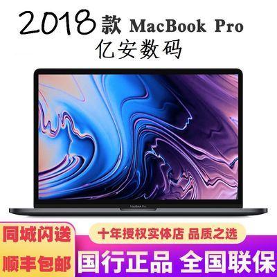 2018款13寸 Apple苹果 MacBook Pro 笔记本电脑  带bar 苹果电脑