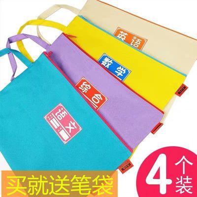 4个装 小学生科目分类文件袋A4双层手提帆布试卷袋透明拉链课本袋