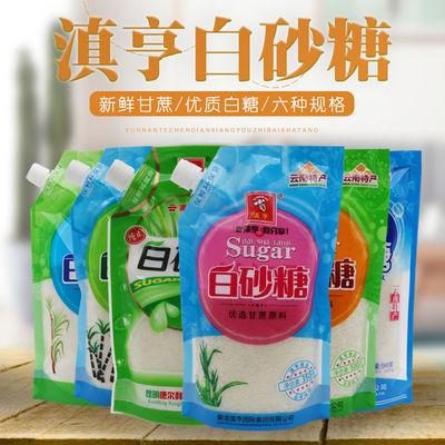 4.2斤【一级品】滇亨白砂糖(纯蔗糖)买五送一2100g6袋,颗粒均匀