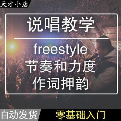 RAP说唱FREESTYLE教学视频教程零基础Flow即兴技巧韵脚押韵词典