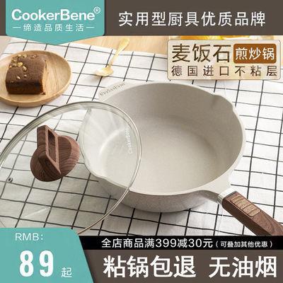德国CookerBene麦饭石平底锅不粘锅电磁炉燃气灶煎蛋牛排煎锅炒锅
