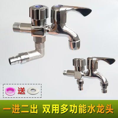 全铜一进二出洗衣机专用水龙头家用双用双出水多功能三通单冷4分6