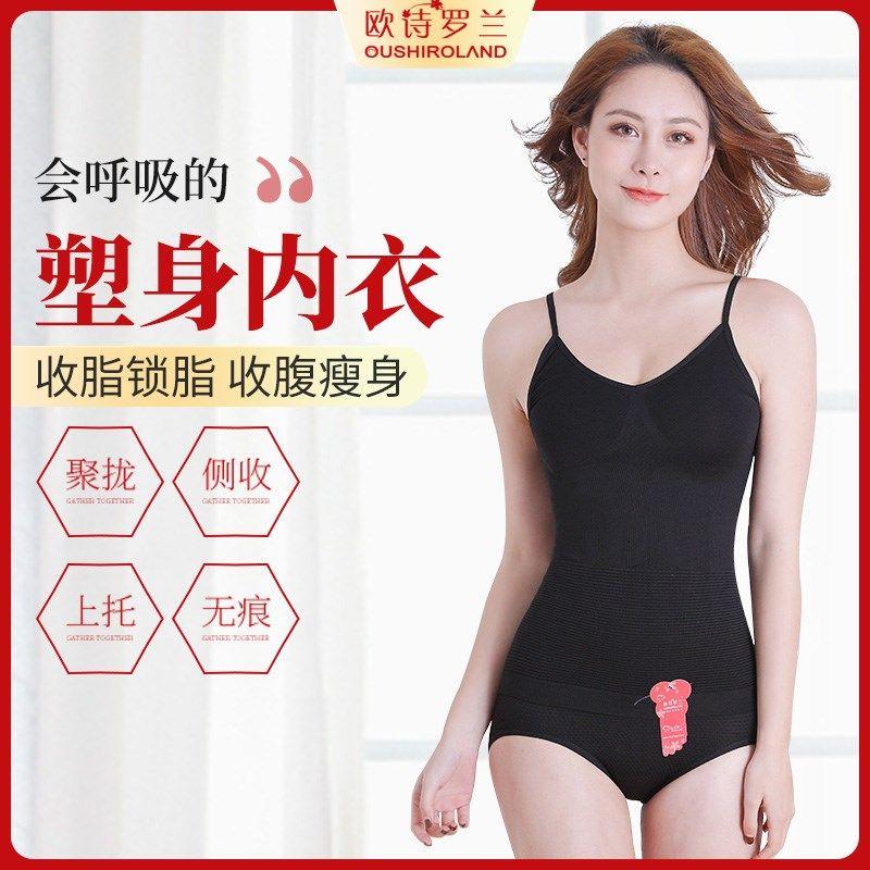便宜的欧诗罗兰燃脂瘦身衣塑形塑身衣束腰收腹产后恢复分体套装正品加强
