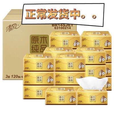清风抽纸原木纯品金装120抽三层24包整箱S码家庭实惠纸巾现货速发