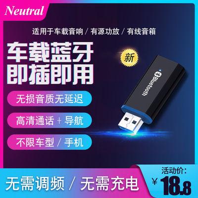 车载蓝牙接收器USB音频5.0无损音质高清通话有线音箱转变蓝牙音响