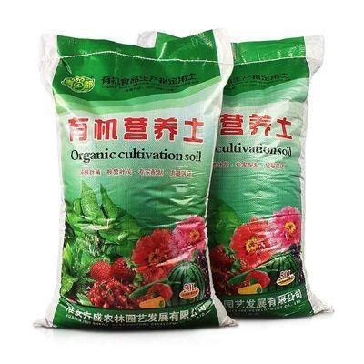 通用营养土花土种菜土盆栽花卉种植土多肉土绿萝土花泥土有机肥料