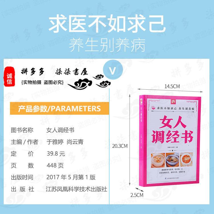 便宜的女人调经书 调理女性痛经月经量少闭经停经推迟提前 养生食谱书籍