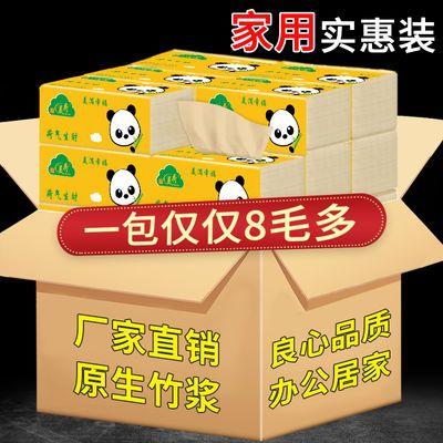 30包整箱美荷竹浆本色抽纸纸巾家用餐巾纸家庭装面巾纸卫生纸抽
