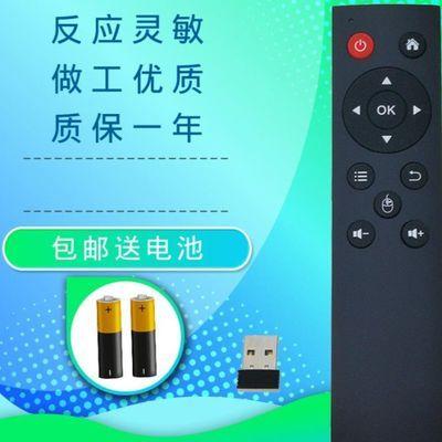 奇异果机顶网络万能网络电视机顶盒遥控器语音用于通用适用遥控