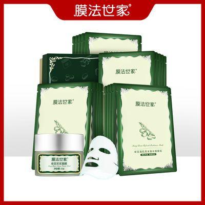膜法世家绿豆清肌美白面膜礼盒20片+55G绿豆泥 清肌美白 水润亮采