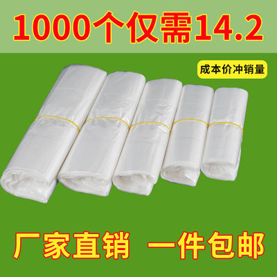 白色塑料袋食品袋透明背心式手提方便袋批发加厚外卖打包袋子定制
