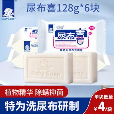 得琪婴儿尿布皂尿布喜专用洗尿布肥皂儿童香皂宝宝洗衣皂128克6块