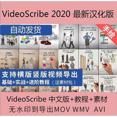 手绘视频动画Videoscribe2020中文竖屏书单短视频制作软件教程