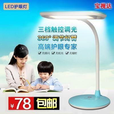 宝视达台灯触摸调光儿童学习灯学生宿舍书桌护眼台灯led阅读台灯