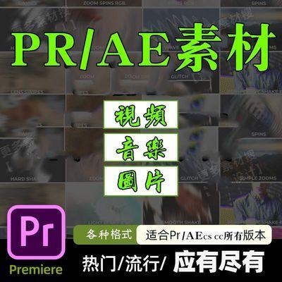 pr/ae软件剪辑视频片头开头绿幕效果音乐图片倒计时素材包下载