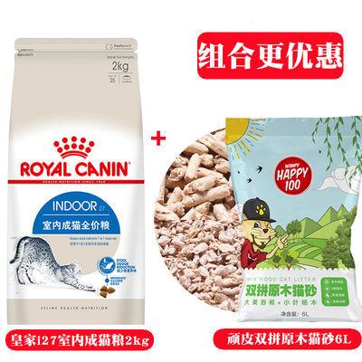 新款皇家猫粮i27室内成猫猫粮2KG/2公斤减便臭去毛球折耳宠物猫咪