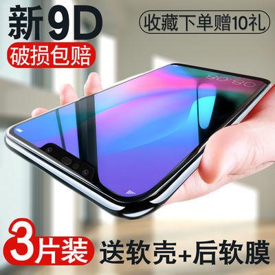 华为荣耀p10钢化膜p30/p20pro抗蓝光p9手机膜10plus/p20全屏覆盖