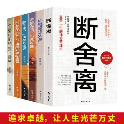 6冊追求卓越受益一生的心靈與修養勵志書籍斷舍離神奇整理術勵志