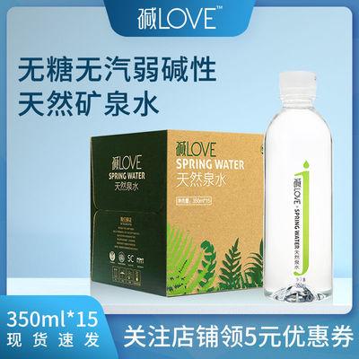 矿泉水整箱批发350ml*15小瓶装饮用水无糖天然弱碱性纯净水矿泉水
