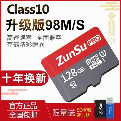 128G高速内存卡64G手机SD卡通用储存TF卡行车记录仪监控听歌16G卡