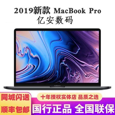 2019款 16寸 Apple 苹果 MacBook Pro 笔记本电脑 带Touch bar