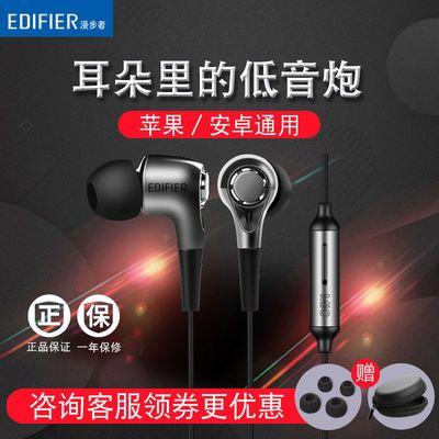 2020新款Edifier/漫步者手机耳机入耳式重低音炮通用有线控游戏安