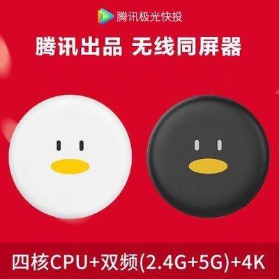 2020新款【腾讯出品】手机电视投屏器苹果安卓无线同屏器车载投影