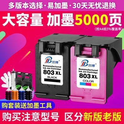 兰博兼容惠普803墨盒黑彩HP1112 1110 2131 2132 2621 2622打印机