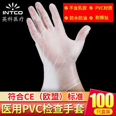 英科医疗医用PVC检查手套医生一次性医院用器械女厨房耐用手套