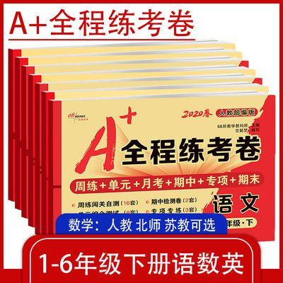 A+全程练考卷一二三四五六年级下册语文数学人教北师苏教同步试卷