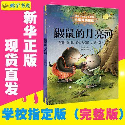 正版包邮 鼹鼠的月亮河/最能打动孩子心灵的中国童话美绘版王一梅