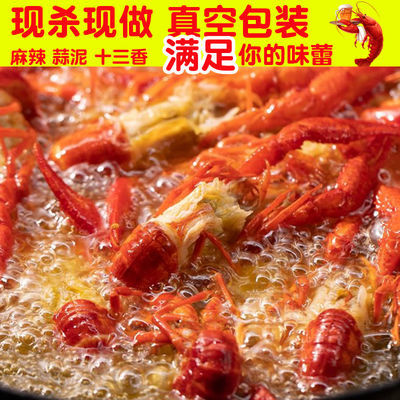 麻辣小龙虾蒜泥十三香即食真空包装虾尾虾球海鲜熟食现做网红零食