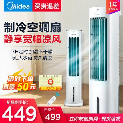美的空调扇制冷器小空调家用迷你小型水空调冷风扇冷气机AAD10AR