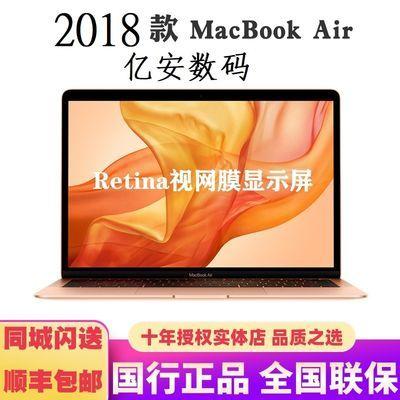 2018款 苹果笔记本 MacBook Air 苹果笔记本电脑 轻薄本 办公本