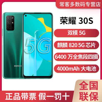 百亿补贴: HONOR 荣耀 30S 5G智能手机 8GB+128GB