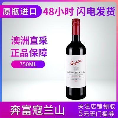 奔富寇兰山西拉赤霞珠干红酒葡萄酒单支 澳洲原瓶进口红酒整箱装
