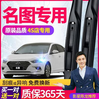 专用于北京现代名图雨刮器原厂原装专用胶条片无骨17新14款雨刷器
