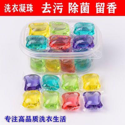 10-50颗洗衣凝珠香水味持久留香除菌柔顺超浓缩去污神器洗衣液/球