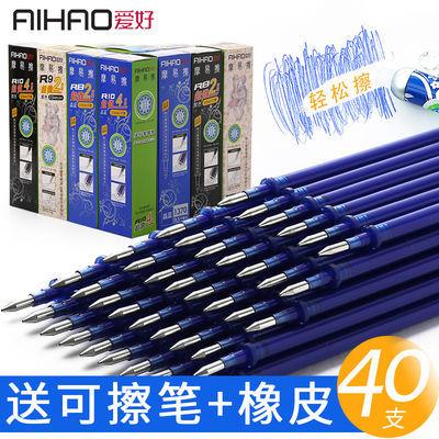 爱好可擦中性笔替芯魔力热擦学生笔芯墨蓝/晶蓝0.5磨摩擦易擦批发