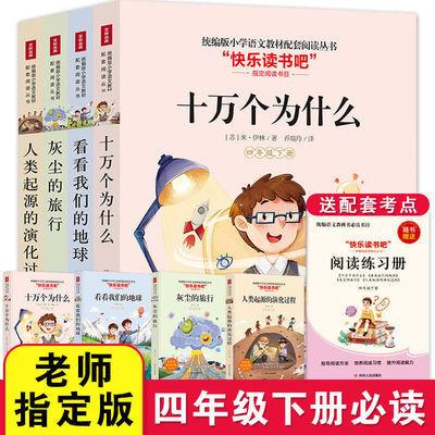 十万个为什么四年级下册 正版快乐读书吧课外书必读经典书全套4册
