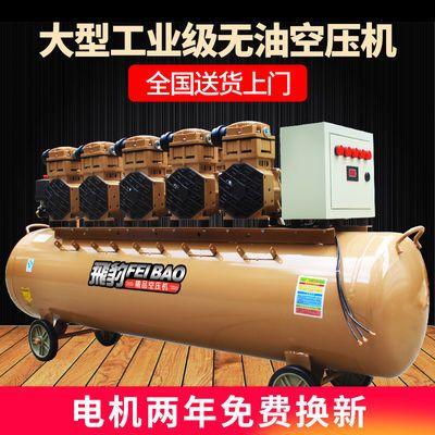飞豹大型空压机无油静音工业级气泵220v高压气泵380v空气压缩机
