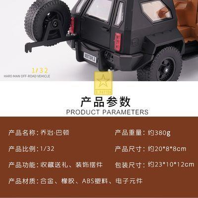 畅销1/32乔治巴顿越野车防爆车合金仿真车模型回力声光玩具六开门