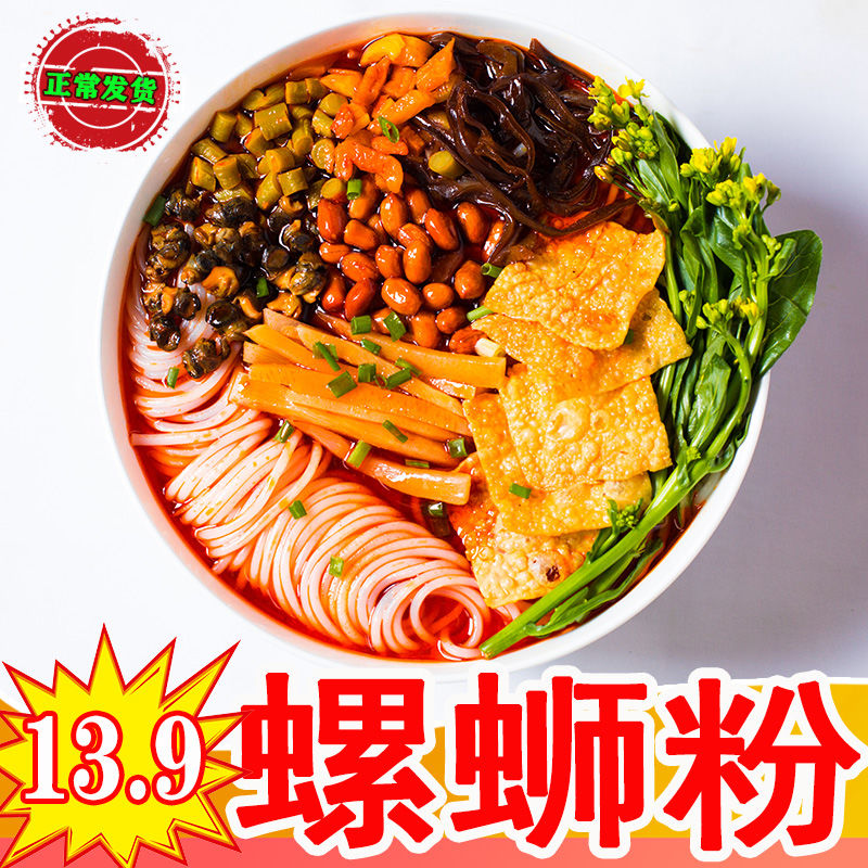 柳州正宗螺蛳粉广西特产螺丝粉305g袋整箱装米粉米线方便面速食