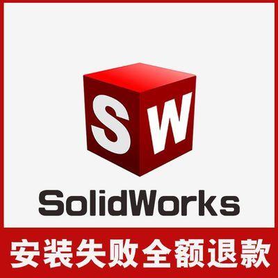 SolidWorks软件安装SW全套软件安装2020/2019/2018/2017/2016 SP5