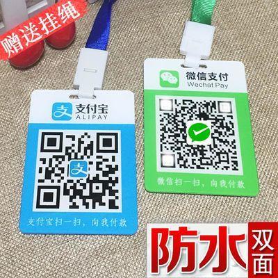 钱吊牌支付宝收款码制作打印二维码支付牌定制付款挂牌双面扫码收