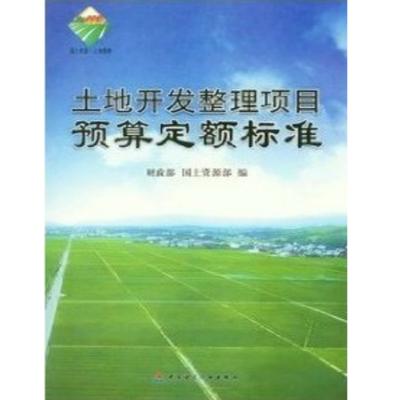 土地开发整理项目预算定额标准2012年最新版ymh