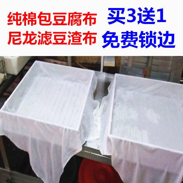 豆浆过滤布纯棉包豆腐布压豆腐模具豆腐坊商用纱布尼龙过滤网超细