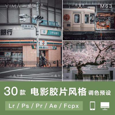 LR预设PS复古电影纪实街拍PR达芬奇FCPX手机APP滤镜AE视频调色LUT